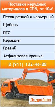Поставка нерудных материалов в СПб дешево