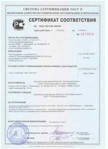 сертификат на изопласт скачать