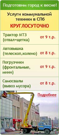 Услуги коммунальной техники в СПб